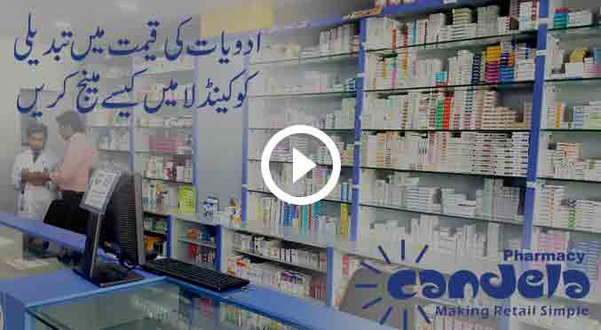 medicines pricing _price intimation feature in Candela pharmacy